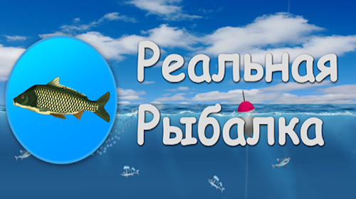 Download My Fishing World-real fishing hacked (mod for money) v