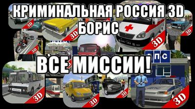 Hacked Criminal Russia 3D